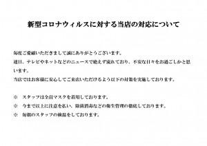 新型コロナウィルスに対する当店の対応について_page-0001